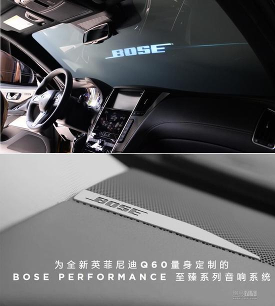 音乐随行 全新英菲尼迪Q60/Bose音响体验