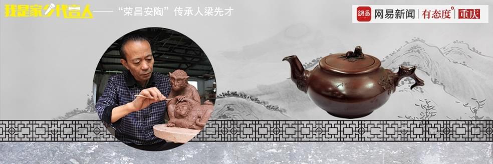 """探寻穿越千年的四大名陶之一""""荣昌陶"""""""