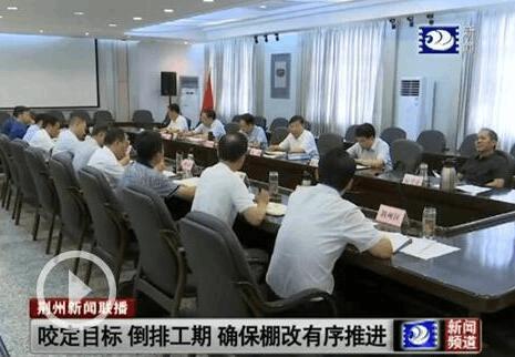 杨智主持召开中心城区棚户区改造工作座谈会
