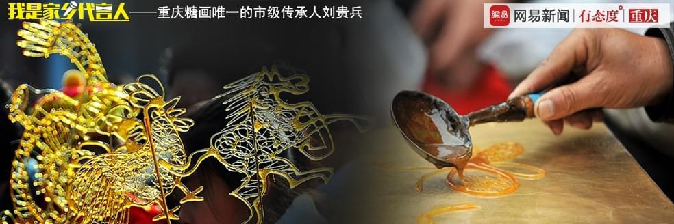 """""""甜蜜""""手艺人自创""""3D糖画"""" 绘出中国味道"""