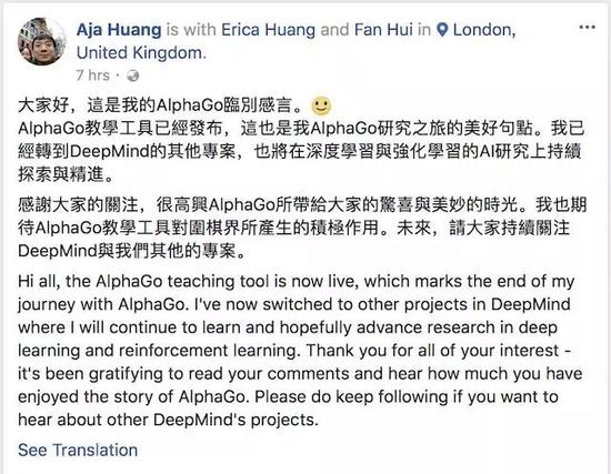 AlphaGo人肉臂黄世杰:我的使命完成 阿尔法狗项目结束