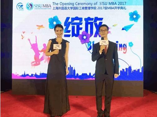 绽放(Blossoming)2017级上外MBA新生开学典礼成功举行