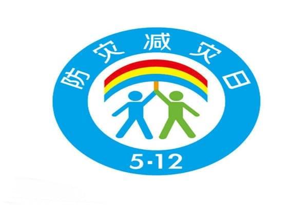 忻州市开展防灾减灾日宣传教育活动