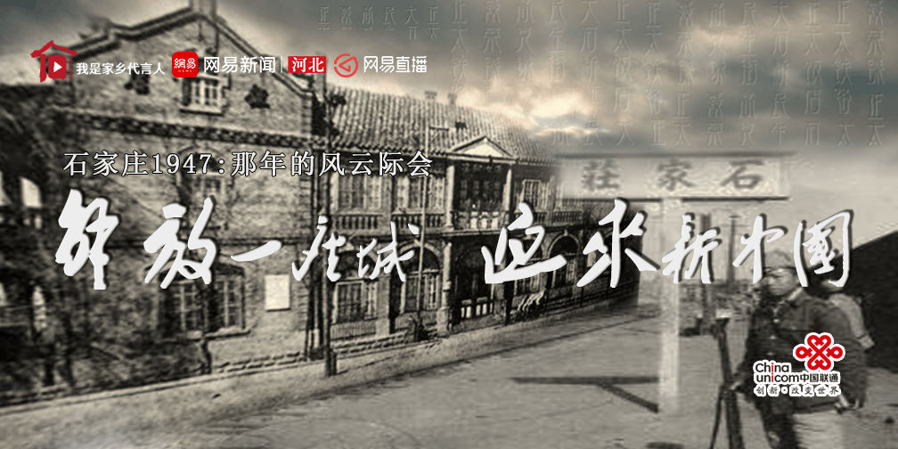 那年的风云际会 解放一座城 迎来新中国