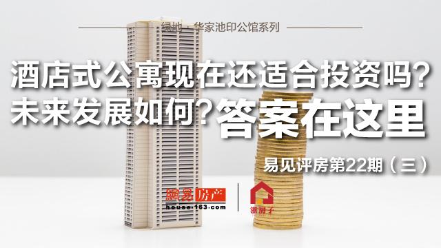 杭州摇号新政来了 酒店式公寓现在还适合投资吗