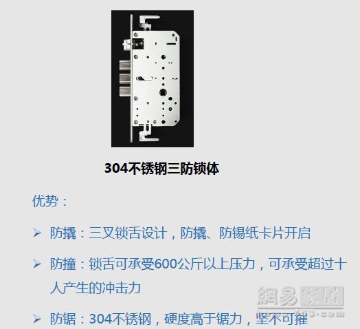 """2017""""葵花""""奖智能锁评选参选作品:海尔HL-52PF3"""