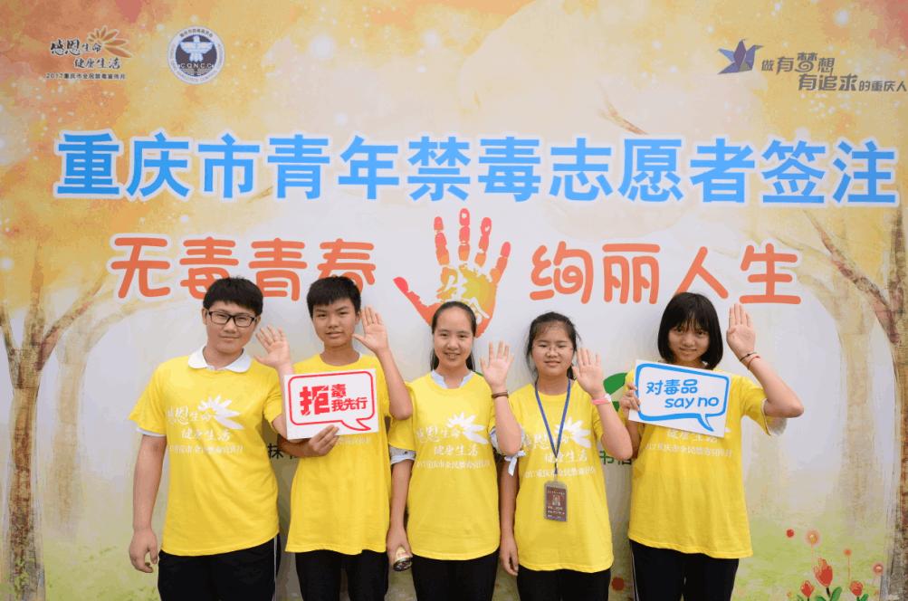 2017重庆市全民禁毒宣传月主题活动正式启动
