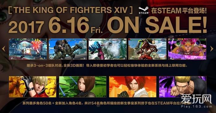 转移阵地!《拳皇14》将于6月16日正式登陆Steam