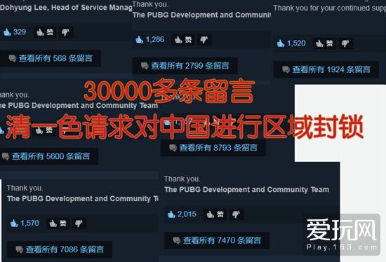 老外20天内在Steam留言超3万条 请求将绝地求生锁区