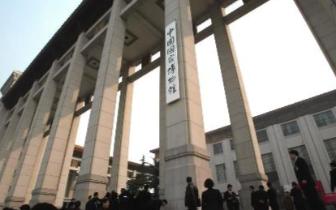 历史上的今天:中国国家博物馆挂牌成立