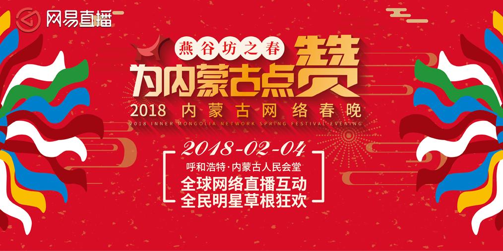 燕谷坊之春-2018内蒙古网络春晚