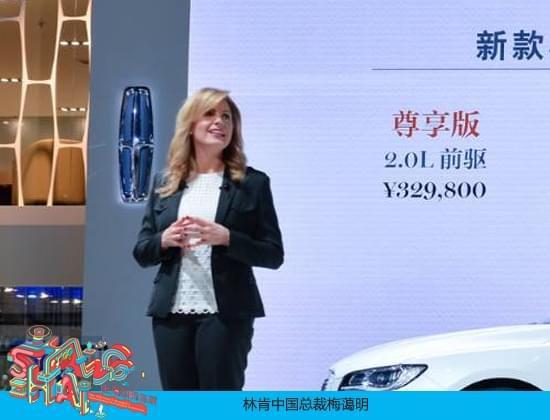林肯梅蔼明:2019年将国产全新SUV车型