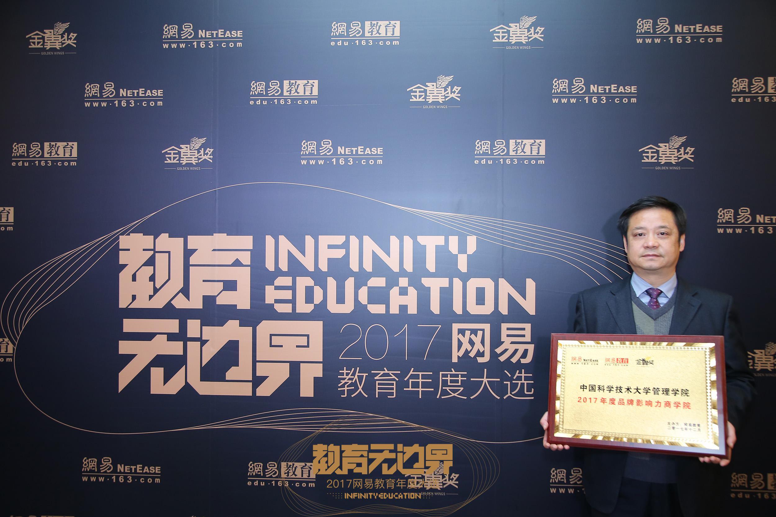 中国科大管理学院林峰:打造世界一流商学院