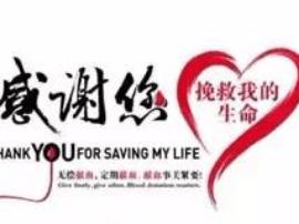 献血者日:我们的口号 我们的目标