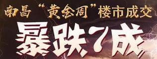 黄金周楼市成交暴跌7成  南昌楼市遇冷?