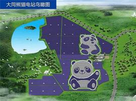 又卖萌了?中国建全球首座熊猫外型光伏电站