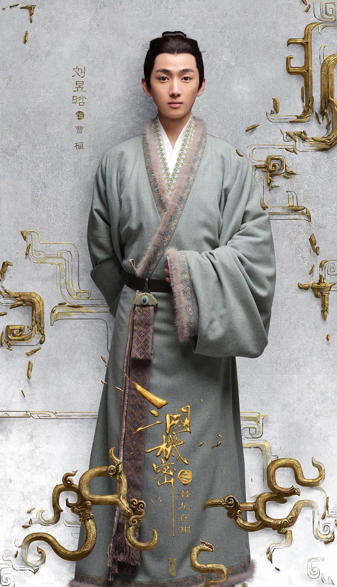 刘昱晗《三国机密》戏份杀青 儒雅出演引人期待