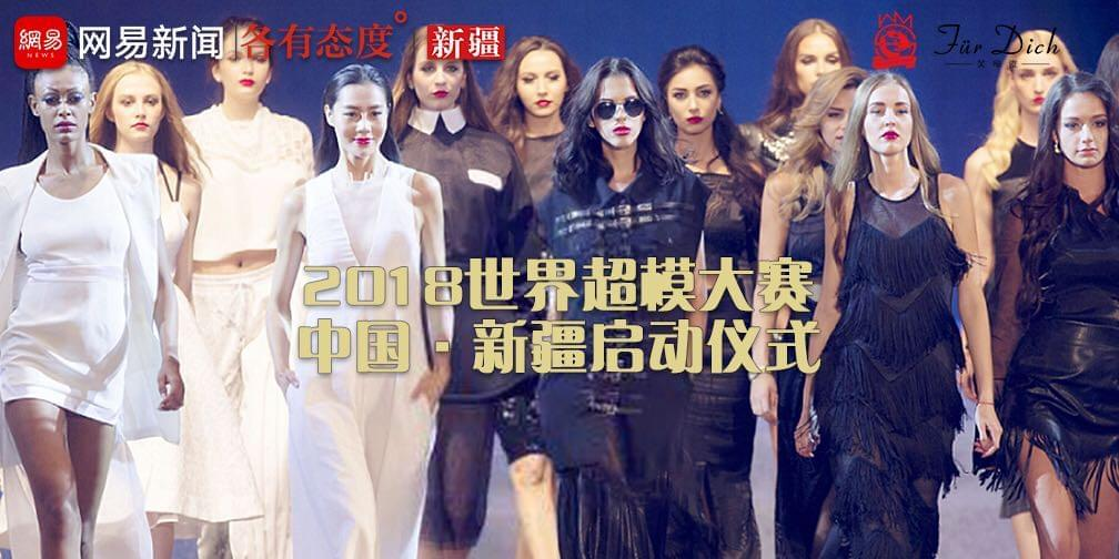 直播 | 2018世界超模大赛中国·新疆启动仪式