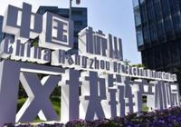 实地探秘杭州区块链产业园