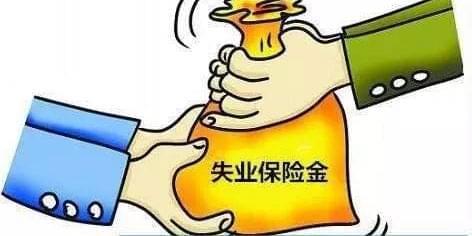 潍坊市失业保险金11月起将调高 每月1080元