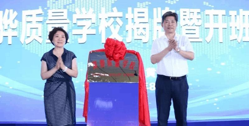 河北省首个县级质量学校在黄骅市成立