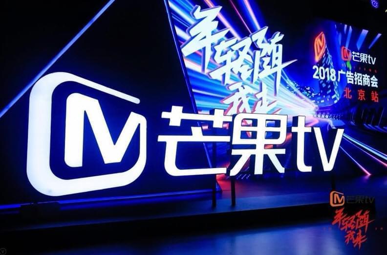 芒果TV称已实现盈利,并发布6大黄金综艺带