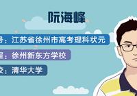 江苏省徐州市高考理科状元阮海峰:理科生中的诗人和哲学家