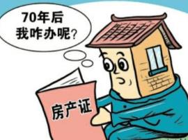 国土部回应住宅土地70年产权到期:会受到法律保