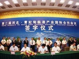 中林·曹妃甸木材产业园项目签约