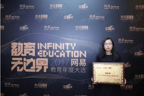移民帮合伙人张焕平领取网易荣誉奖牌