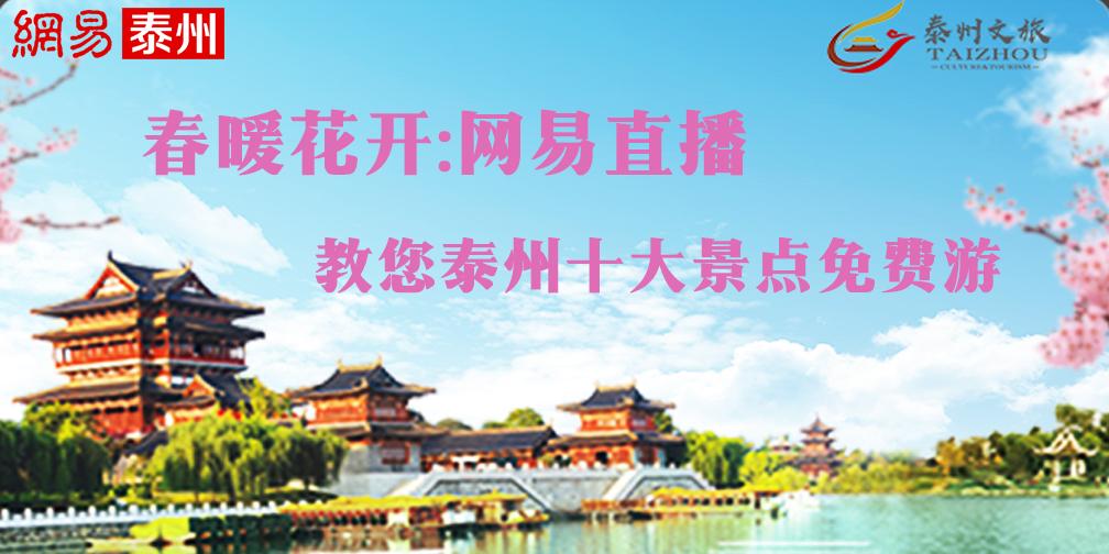 春暖花开:网易教您泰州十大景点免费游