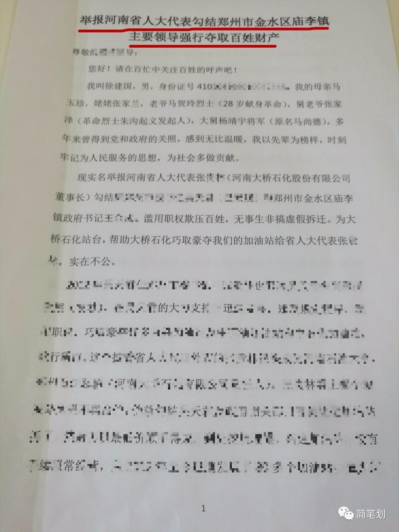 镇政府书记斥烈士后人:都哪个年代了还讲杨靖宇