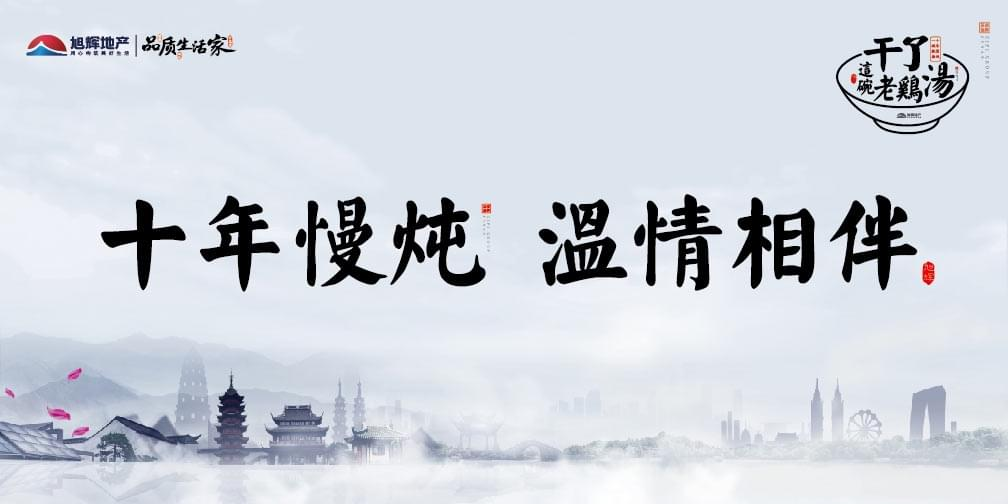 十年慢炖一锅靓汤 苏南旭辉鸡汤