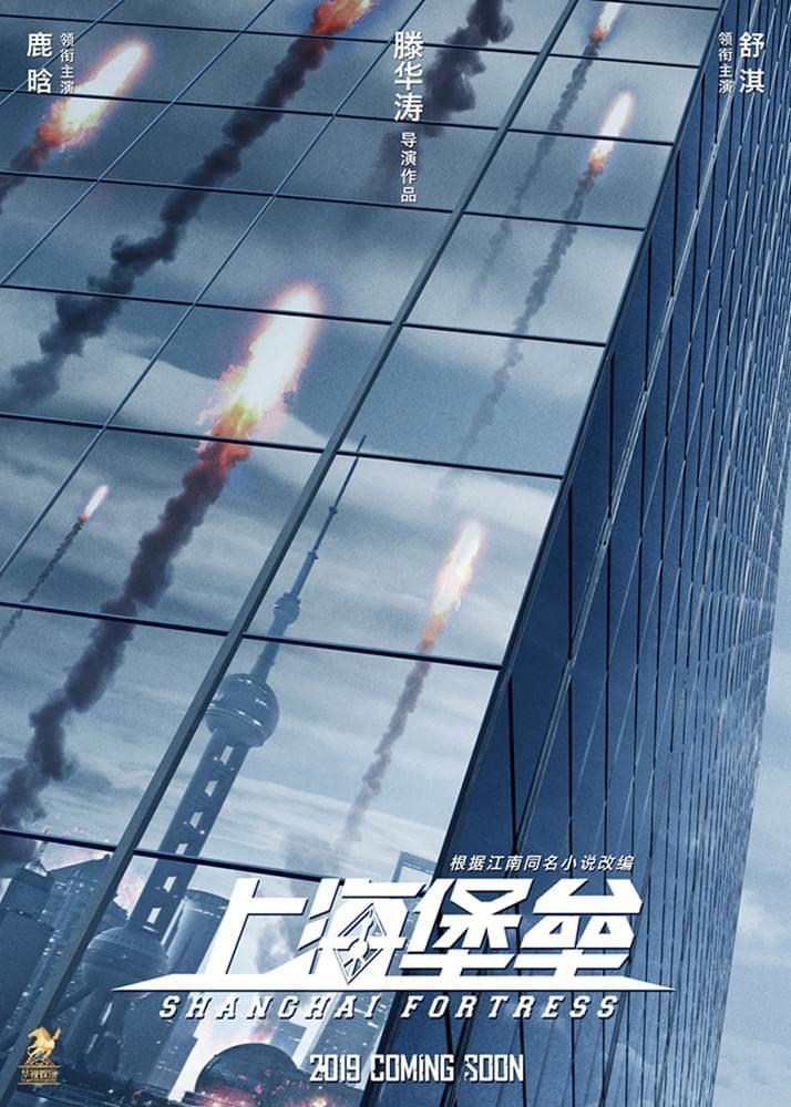 科幻战争电影《上海堡垒》概念海报