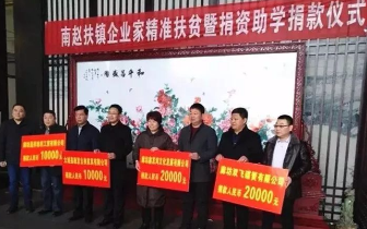 南赵扶开展爱心企业家精准扶贫