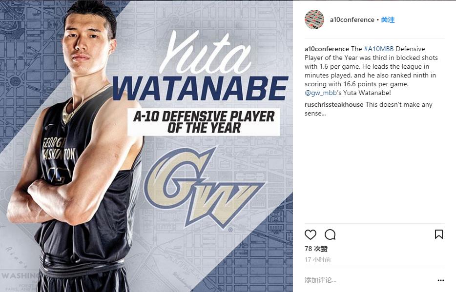 渡边雄太获得NCAA一级联赛分区最佳防守球员。