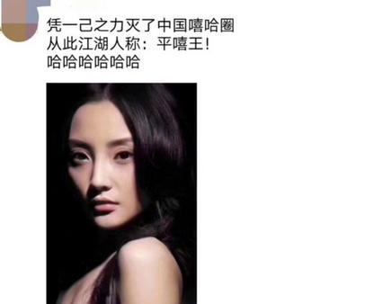 """轻松一刻:李小璐""""平嘻王""""是什幺梗?"""