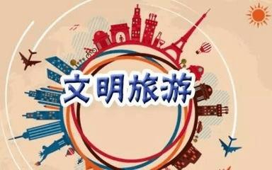 惠州旅游局:积极倡导文明旅游 实行红黑榜发布制度
