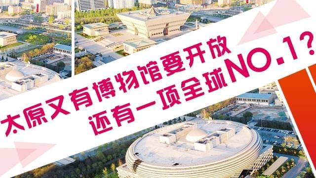 太原又有博物馆要开放 还有一项全球NO.1?