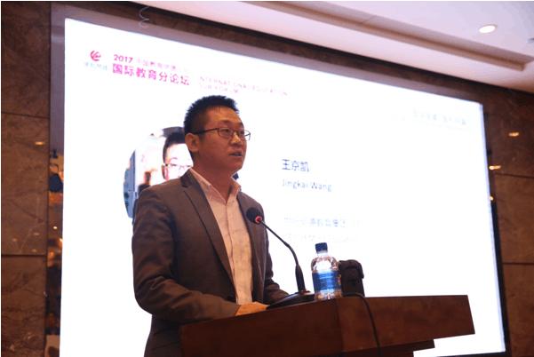 中国眼光 世界力量 世纪明德第二届国际分论坛正式召开