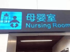 山西公共场所母婴设施配置率不低于60%