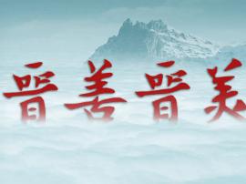 山西省旅游构建大格局升级版