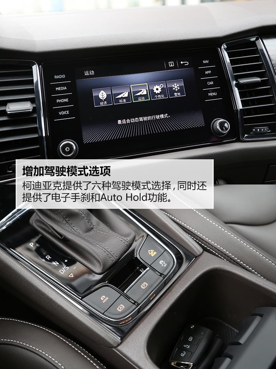TSI330 7座豪华值得推荐 柯迪亚克全系导购