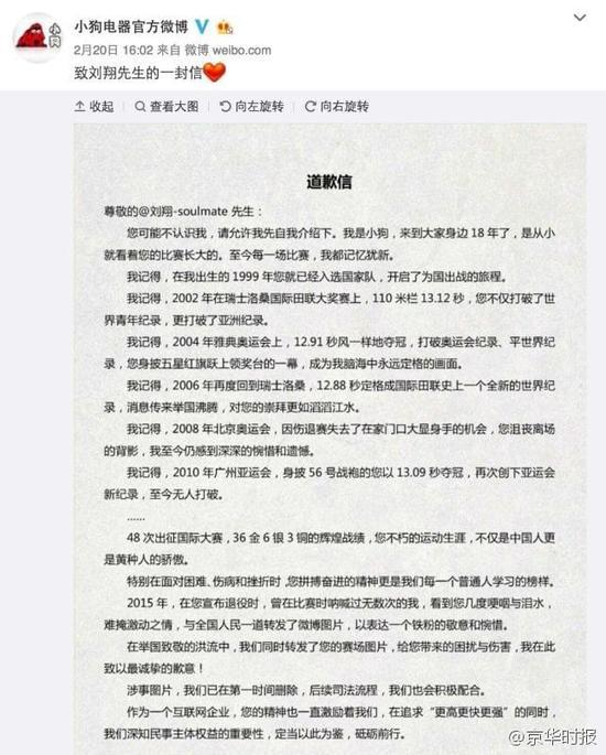 刘翔再次维权:起诉小狗电器擅用照片 索赔60万
