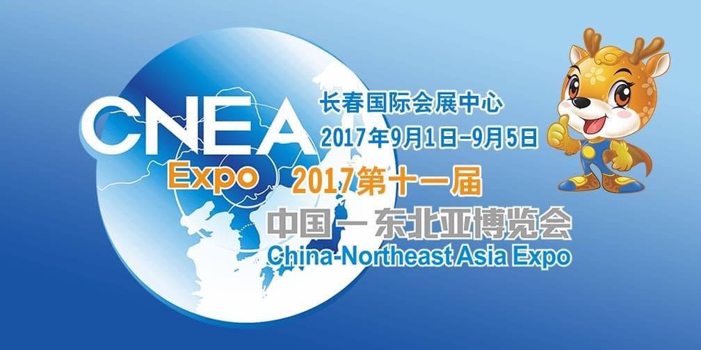 第十一届中国—东北亚博览会