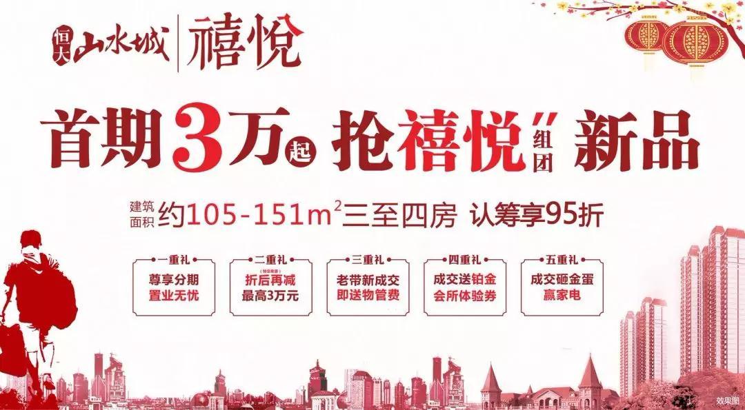 """18年潮州恒大山水城  全新钜惠升级""""1+1+1""""!"""