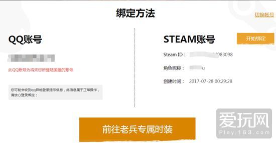 绝地求生国服给Steam老兵送福利?每天666个666QB
