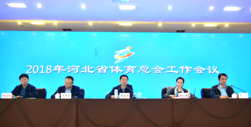 2018年河北省体育总会工作会议在石召开