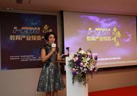 世界级对话,权威性解读,i-EDU香港峰会圆满落幕