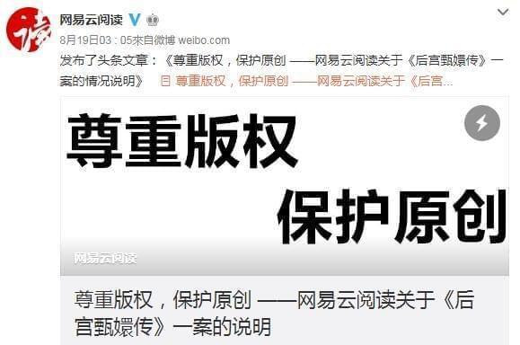 网易云阅读回应作家流潋紫起诉案件:没有侵权